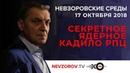 Невзоровские среды на радио Эхо Москвы из студии в Гельвеции 17 10 18