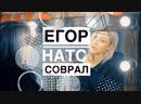 Егор Натс - Соврал ( cover by Светлана Лова)