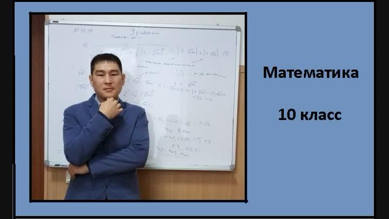 21 01 19 10 кл математика тригонометрические неравенства