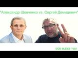Александр Шевченко vs Сергей Демидович - YouTube