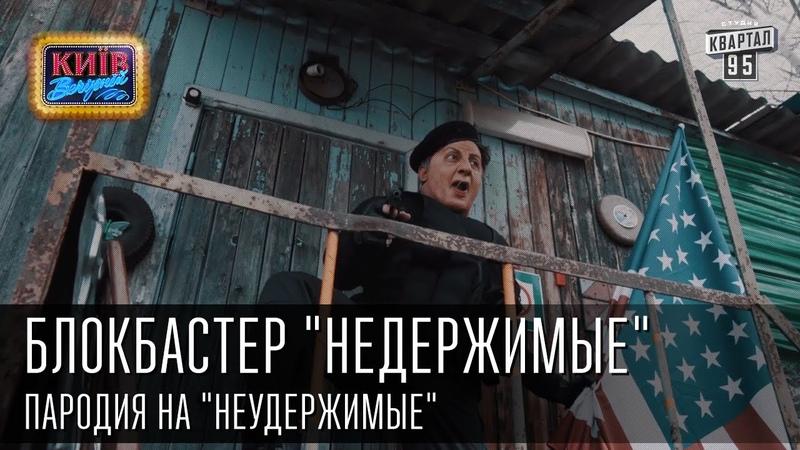 Недержимые   Пороблено в Украине, пародия 2015