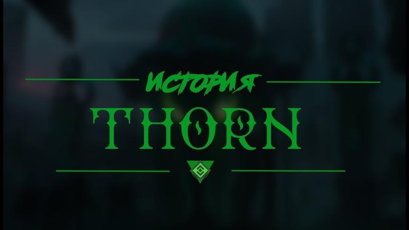 История Thorn Шип История мира destiny