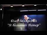 Олег Захаревич Я вольный Ветер