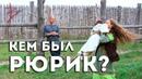 Виталий Сундаков для документального фильма Задорнова Рюрик. Потерянная быль