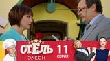 Отель Элеон  Сезон 1  Серия 11
