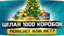 ОТКРЫВАЮ 1000 КОРОБОК НА ОСНОВЕ ● Делаем Ангар 10 уровня ● Большой Розыгрыш