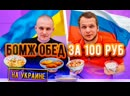 ДНЕВНИК ЕВРЕЯ БОМЖ ОБЕД на УКРАИНЕ за 100 рублей
