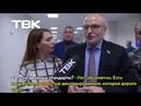 Андрей Клишас прокомментировал расследование ФБК в Красноярске