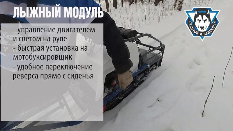 Лыжный модуль для мотобуксировщика СТЕМ Север