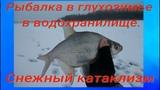 #Рыбалка в #глухозимье на #водохранилище. Снежный катаклизм.