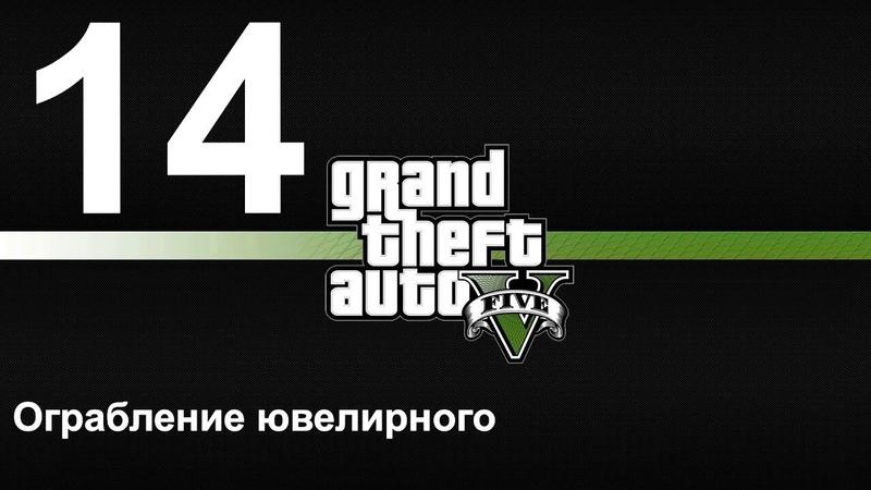 GTA 5 (PC) прохождение от первого лица на золото 14 Ограбление ювелирного