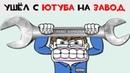Ушёл с ЮТУБА на ЗАВОД Анимация
