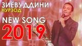 Зиёвиддини Нурзод - Наргис (2019)