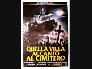 Aquella casa al lado del cementerio//HOUSE BY CEMENTERY/QUELLA VILLA ACCANTO AL CIMITERO (1981) Versión Inglés Subt Esp.