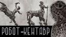 РОБОТ КЕНТАВР Новости науки и технологий