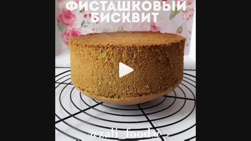 ФИСТАШКОВЫЙ БИСКВИТ | Больше рецептов в группе Десертомания