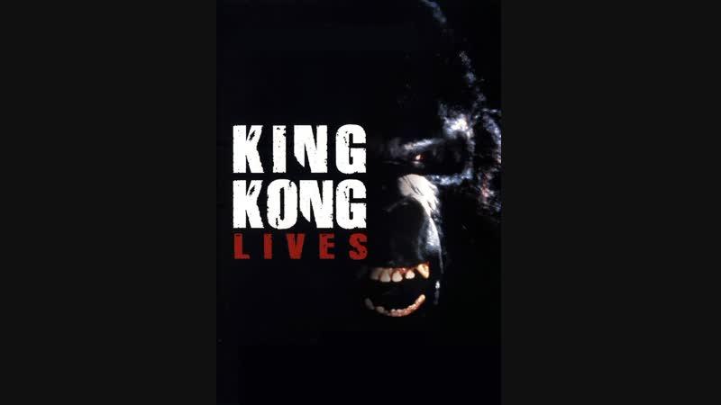Кинг Конг жив King Kong Lives, 1986 Дольский,1080