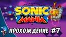 Sonic Mania - Прохождение 7 Final Boss and True Ending Sonic RUS