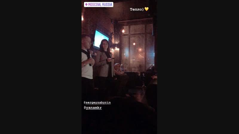 G.M pub вечер Яна Мкр и Сергей Забырин