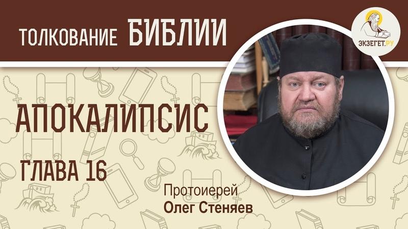 Апокалипсис. Глава 16. Протоиерей Олег Стеняев. Библейский портал