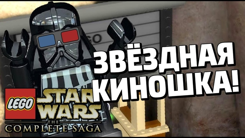 LEGO Star Wars The Complete Saga - КИНОШКА!