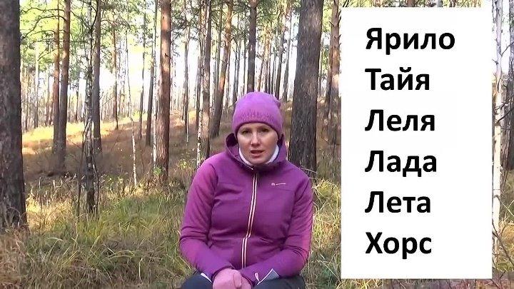 Возвращение Русских Богов Валентина Когут