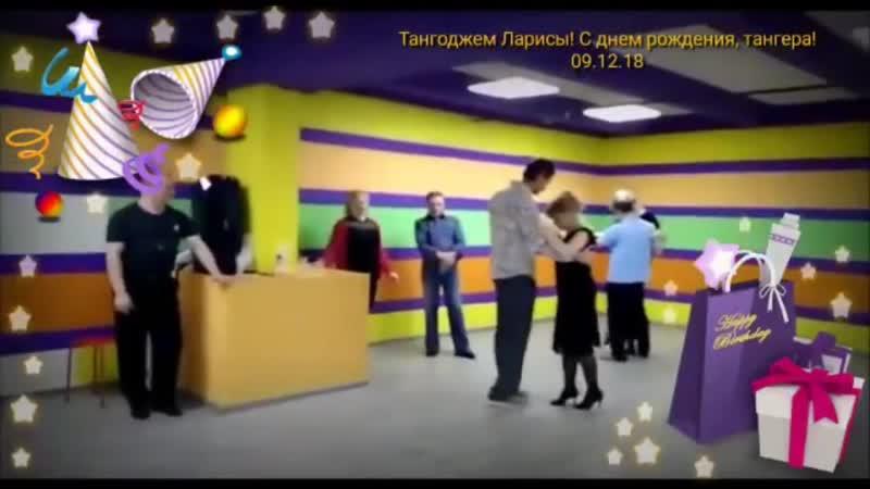 Клип-трейлер Танцевальный Танго Джем Ларисы. Занятие танго аргентино в Dance Life 09.12.18
