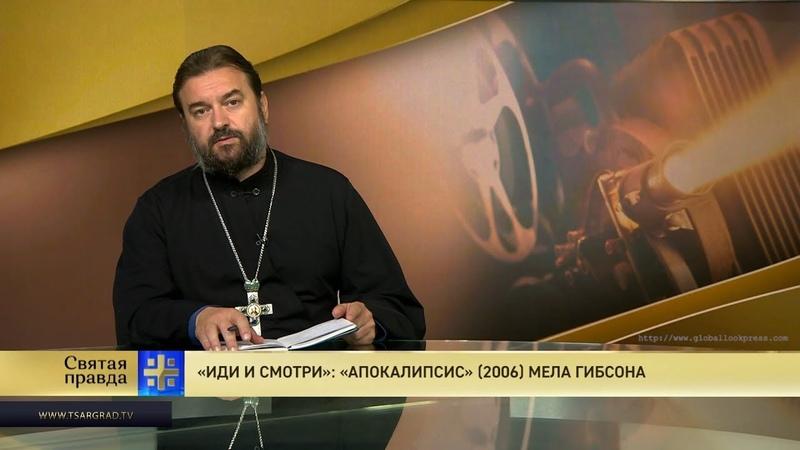 Протоиерей Андрей Ткачев. Иди и смотри» «Апокалипсис» 2006 Мела Гибсона