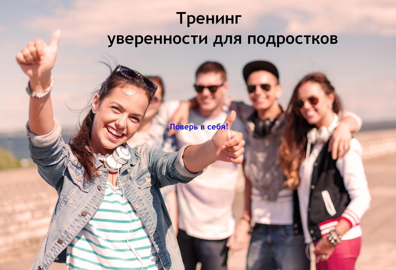 Афиша Воронеж Тренинги уверенности для подростков