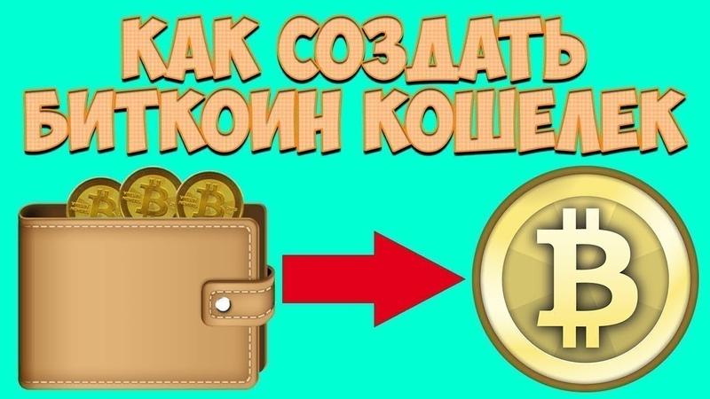 Как создать Биткоин кошелек | Bitcoin кошелек (быстро, легко, надежно)