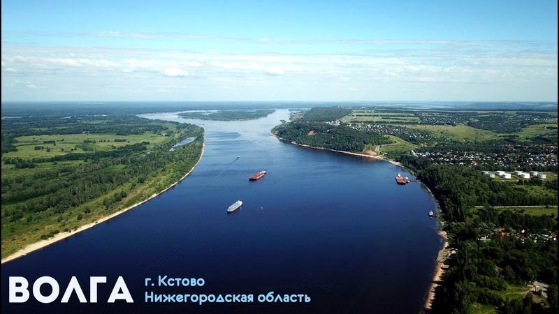 Волга (Нижегородская область, г. Кстово)