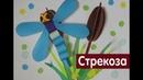 Стрекоза Объемная аппликация из цветной бумаги Летняя аппликация для детей