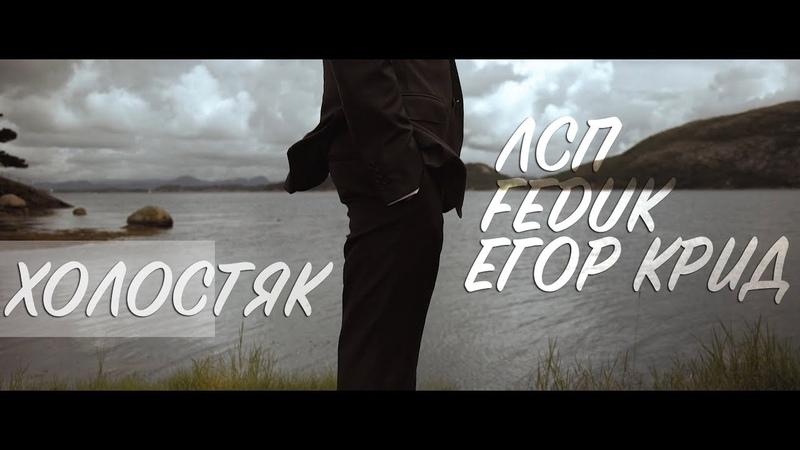 ЛСП, Feduk, Егор Крид - Холостяк / Премьера 2018