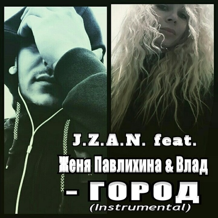 J.Z.A.N. feat. Женя ПавлихинaВлад - Город (Instrumental)
