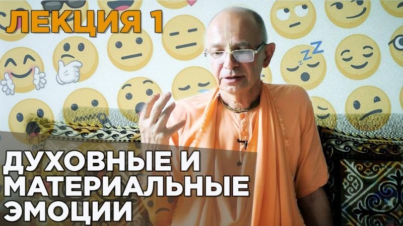 2018 07 09 Духовные и материальные эмоции Лекция 1 Бхакти Вигьяна Госвами
