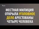 В Узбекистане снова избили гея