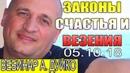 Законы Счастья и Везения! Вебинар 05.10.18 Андрея Дуйко школа Кайлас