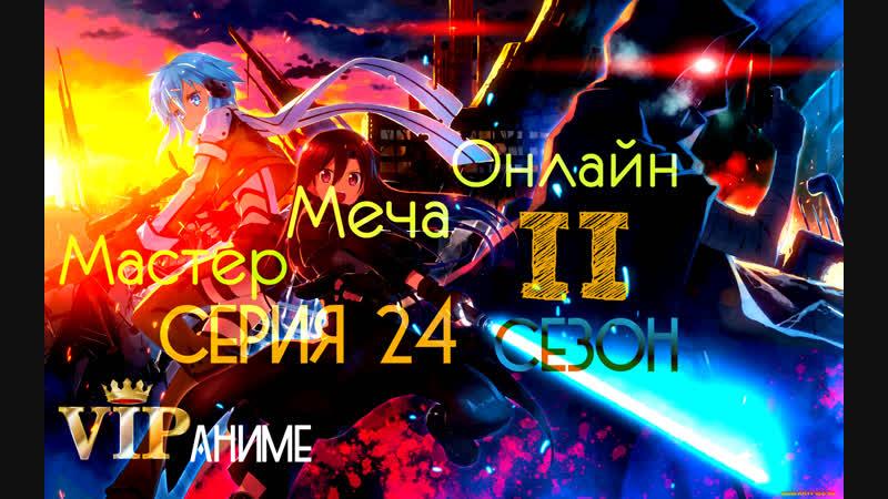 Мастер Меча Онлайн ТВ-2 Sword Art Online TV-2 ソードアート・オンライン 2 - серия 24