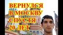 Куда сходить в Москве, Москва сити 354 метра, Парк горького