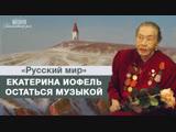 Остаться музыкой Екатерина Иофель певица, педагог и верующий человек