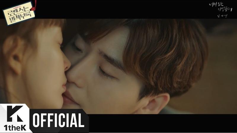 [MV] Kim Na Young(김나영) _ Close I'll be(너의 모든 기억속에) (Romance is a Bonus Book(로맨스는 별책부록) OST Part.7)