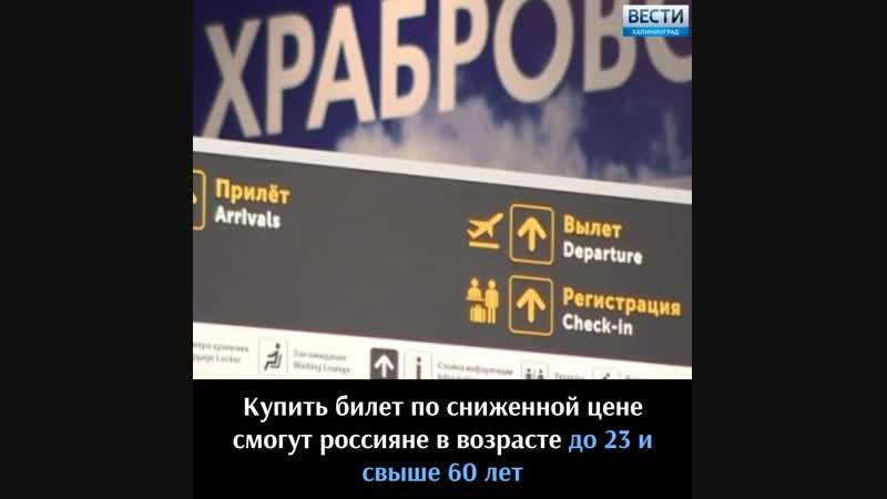 «Аэрофлот» возобновляет продажу льготных билетов на рейсы в Калининград