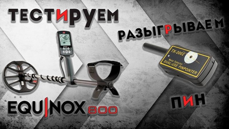 Тест металлоискателя Minelab Equinox 800. Розыгрыш пинпоинтера!