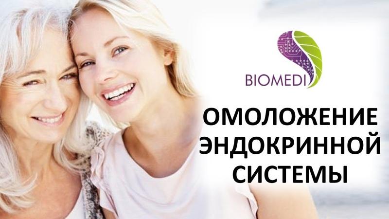 Омоложение эндокринной системы. BIOMEDIS TRINITY. ВРТ-диагност, кардиолог, семейный доктор А. Ильин