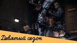 Сериал Звёздные врата SG-1 - коротко о девятом сезоне