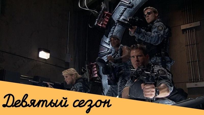 Сериал Звёздные врата SG 1 коротко о девятом сезоне