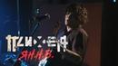 Психея - Я Н.Н.В. (Tequilajazzz cover) Live @ DTH Studios