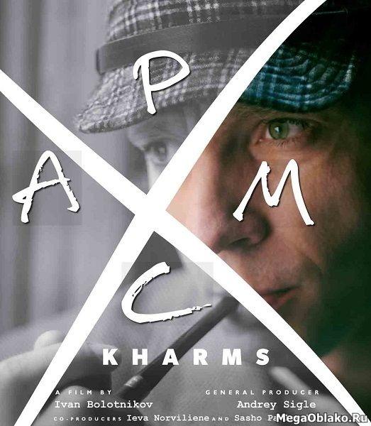 Хармс (2017/WEB-DL/WEB-DLRip)