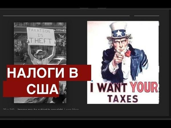 1 Налоги в США, как умно использовать LLC ?