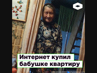 Интернет-пользователи купили бабушке квартиру | ROMB